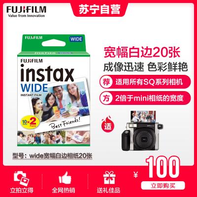 富士(FUJIFILM)instax拍立得相紙 wide300寬幅白邊 富士instax 快顯膠片(20張)