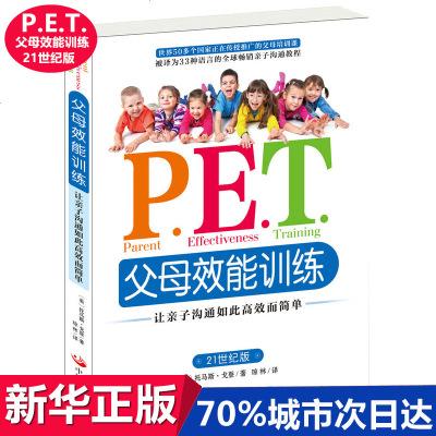 pet父母效能训练手册正版让子沟通高效简单育儿书P.E.T.父母效能叛逆期教育训练好妈妈胜