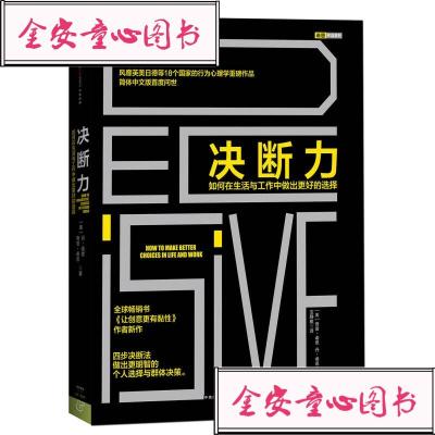 【单册】决断力:如何在生活与工作中做出更好的选择 /[美]奇普·希思中信出版社