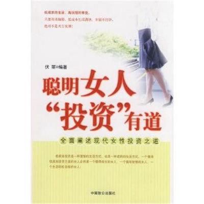 """正版書籍 聰明女人""""投資""""有道 9787801797889 中國致公出版社"""