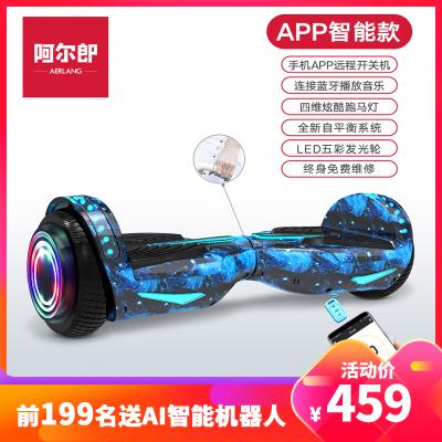 阿尔郎(AERLANG)智能平衡车儿童双轮电动体感思维扭扭车 X7-E蓝星空