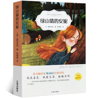 綠山墻的安妮 正版 中文版 原版原著 蒙哥瑪麗經典文學掃碼聽書有聲伴讀(名家全譯)名師導讀