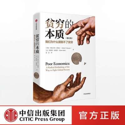 【2019諾貝爾經濟學獎得主作品】貧窮的本質(修訂版)好的經濟學作者 阿比吉特班納吉著 經濟讀物 中信出版圖書