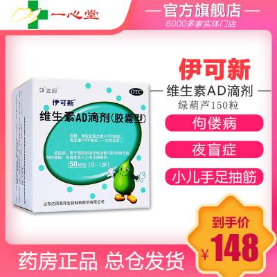 伊可新维生素AD滴剂胶囊(0-1岁)(胶囊剂)绿葫芦 共150粒 用于维生素AD缺乏引起的佝偻病 夜盲症 小儿手足抽搐