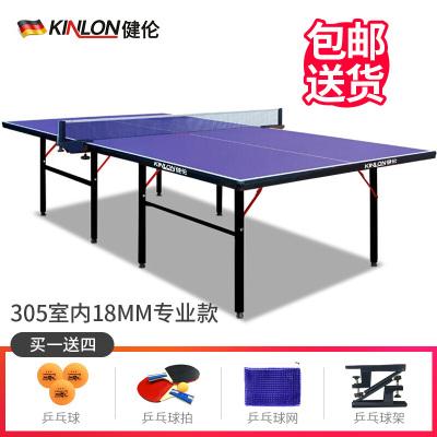 健伦(JEEANLEAN)乒乓球桌 室内家用可折叠移动乒乓球台户外 专业级KL305乒乓球台(室内加粗加厚)