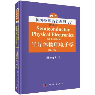 正版现货 半导体物理电子学 李(Li,S.S.) 9787030209405 科学出版社