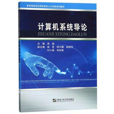 正版 計算機系統導論 高迪 書店 應用軟件書籍