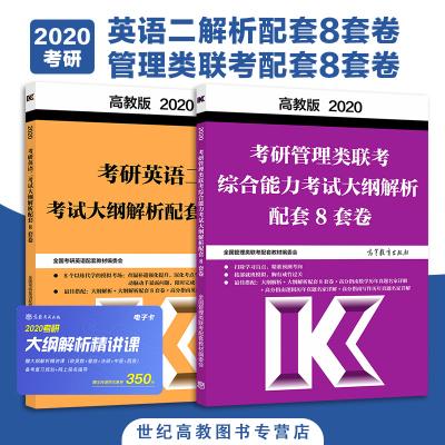 2020管理類聯考綜合能力+英語二八套卷 MBA/MPA/MEM/MPAcc 199管理類聯考考試大綱解析配套預測模擬