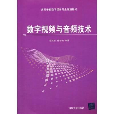 正版 數字視頻與音頻技術 黎洪松 陳冬梅 清華大學出版社清華大學