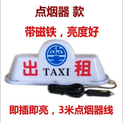 taxi车顶灯出租车顶灯吸盘式汽车车载大众超亮专用磁吸代驾车内 白【代驾】无光源