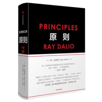 原則(精裝) (美)瑞·達利歐(Ray Dalio) 著;劉波,綦相 譯 管理實務 中信出版社 商城正版 暢