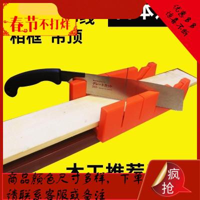 锯背规斜开锯子脚切割榫头石膏线木盒踢4神器角锯