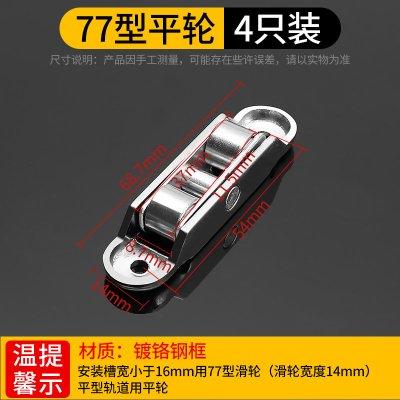 塑鋼窗滑輪軌道推拉移輪子滾輪老式鋁合金窗戶配件小號下輪 寬14mm【平輪】防銹升級款-(4只裝)