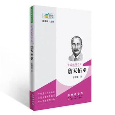 全新正版 常春藤传记馆:中国铁路之父——詹天佑传