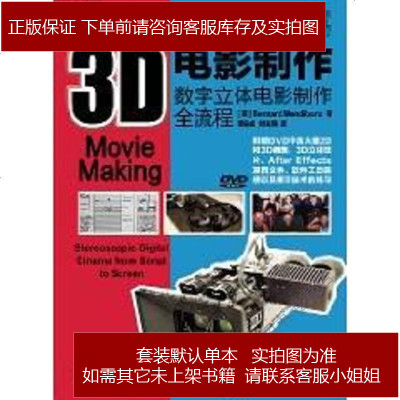3D电影制作 Bernard Mendiburu 9787115252494