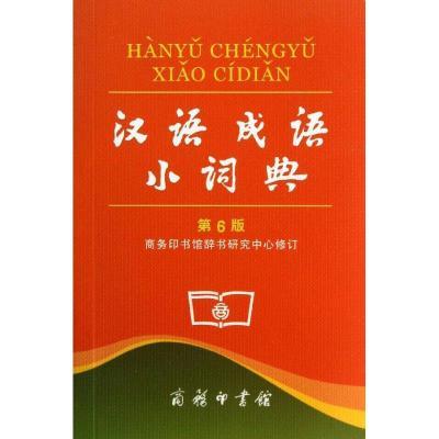 漢語成語小詞典 商務印書館辭書研究中心 修訂 著作 文教 文軒網