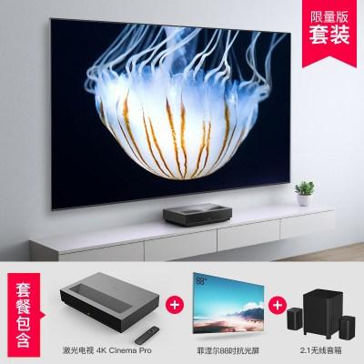 峰米激光電視4K Cinema Pro高亮家用超高清 影院版(激光電視+88吋菲涅爾抗光屏幕+2.1無線音箱) 官方標配