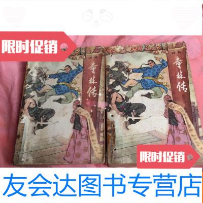 【二手9成新】童林傳,評書(前傳上部,下部)館藏書脊微磨微黃如圖 9781553626864