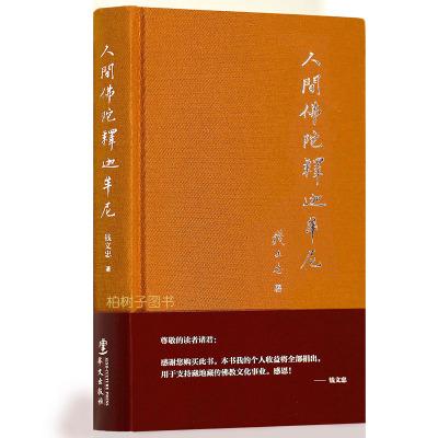 正版精裝 人間佛陀釋迦牟尼 錢文忠佛教的精神佛陀的真實人格佛教書籍