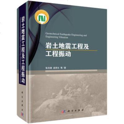 正版现货 岩土地震工程及工程振动 张克绪,凌贤长 等 9787030496720 科学出版社有限责任公司