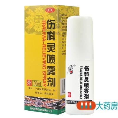 恒霸 傷科靈噴霧劑 50ml*1瓶/盒 清熱涼血活血化瘀 消腫止痛濕疹