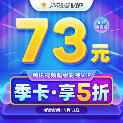 【5折】騰訊視頻超級影視vip3個月 云視聽極光TV電視會員三個月季卡 填QQ