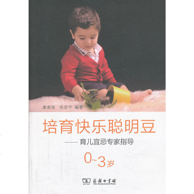 0905培育快乐聪明豆--育儿宜忌专家指导(0-3岁)