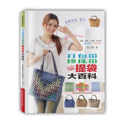 打包帶、珍珠帶編提袋大百科(把不用的材料拿來,編出時尚的手提袋,為你的造型加分。)