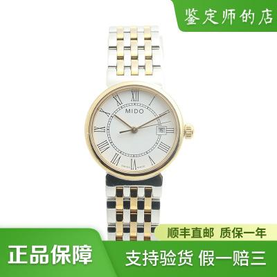 【二手95新】美度Mido都瑞系列M2130.9.26.1女表石英奢侈品鐘手表腕表