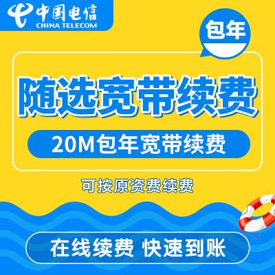 湖北省电信宽带包年 武汉宽带续费 20M随选宽带续费