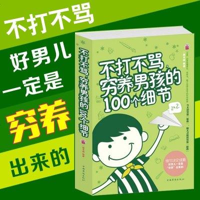 【活動專區】不打不罵窮養男孩的100個細節 PK好媽媽勝過好老師 家庭教育兒書籍 如何怎么說孩子才會聽 捕捉兒童敏感