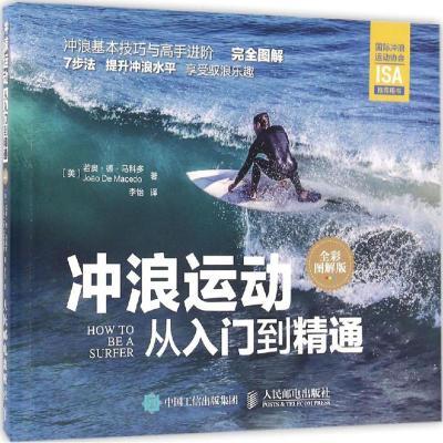 正版 冲浪运动从入门到精通 (美)若奥·德·马科多(Joao De Macedo) 著;李怡 译 人民邮电出版社 978