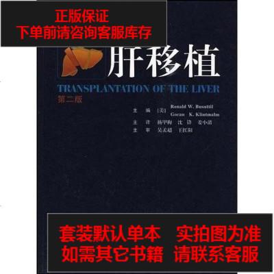 【二手8成新】肝移植 9787810609357