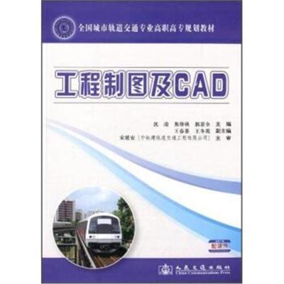 正版書籍 工程制圖及CAD/全國城市軌道交通專業高職高專規劃教材 978711410