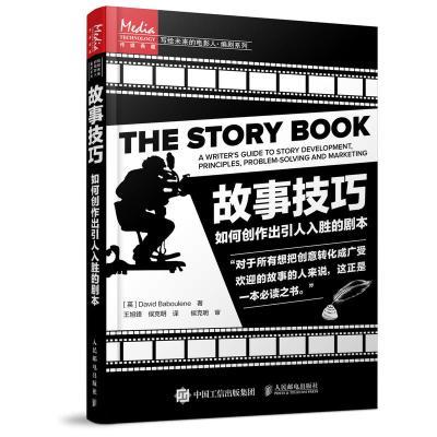 故事技巧 如何創作出引人入勝的劇本