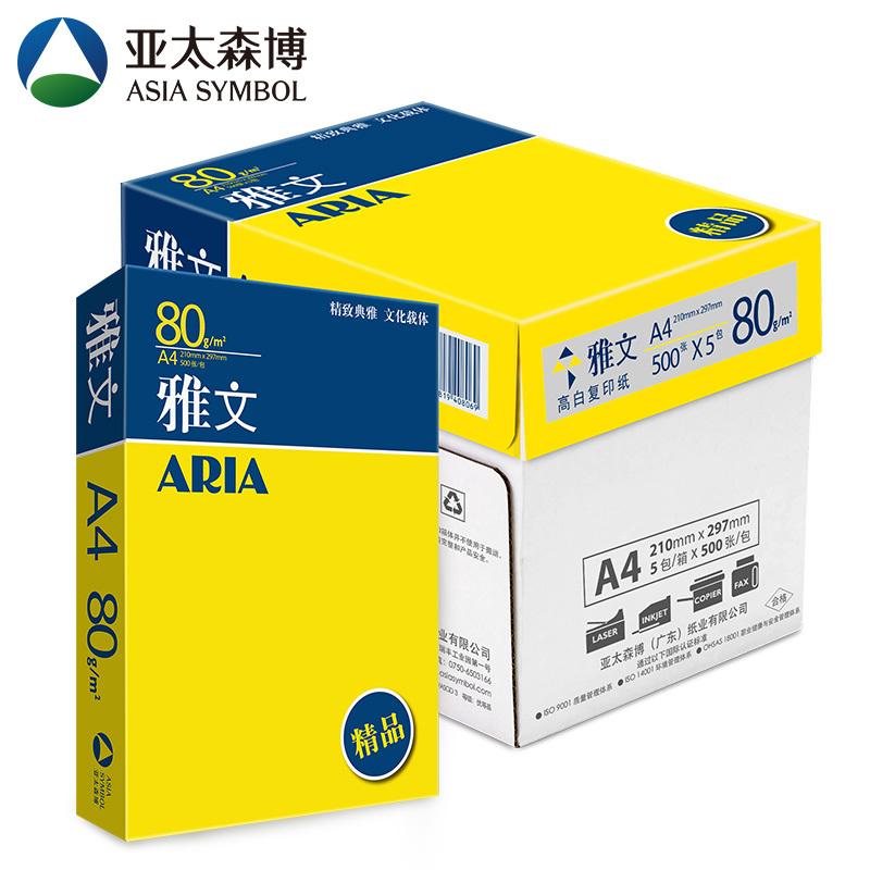 精品雅文复印纸 A4 80g 5包/箱 500张/包N