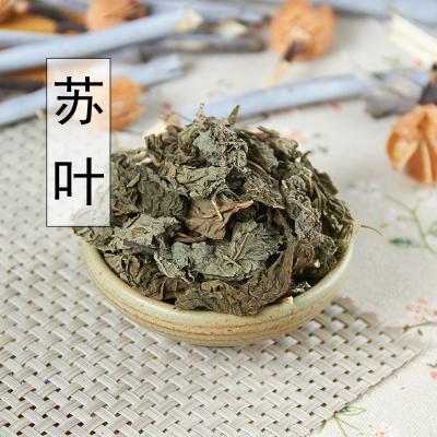 蘇葉 正品紫蘇葉 紫蘇子新鮮干貨 泡茶 500克