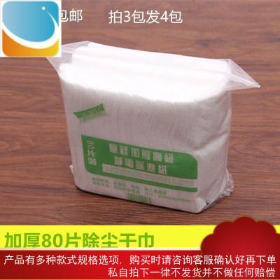 拖布粘毛干巾超優加厚80片靜電除塵紙防塵紙巾平板拖把布