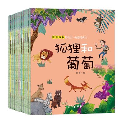 伊索叔叔陪寶寶一起感受成長10冊 童話故事書科普繪本睡前圖書幼兒0-1-2-3-4-5-6-7-8認知讀物早教啟蒙認知烏