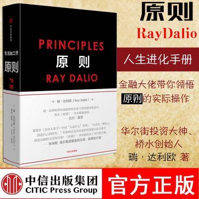【中信正版】RayDalio 原則 中文版 原則 瑞·達利歐 債務危機 投資對沖基金爆裂商業企業管理雷達里奧書籍橋水