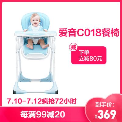 AING爱音C018儿童餐椅欧式多功能便携可折叠宝宝餐桌椅婴儿餐椅