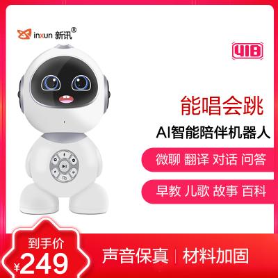新讯智能机器人AI002 PVC人工智能机器人儿童 益智陪伴多功能早教机语音对话学习辅导机英语故事机器