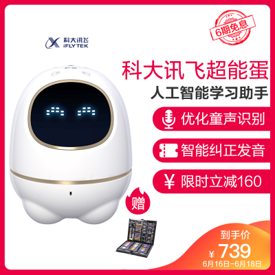 科大讯飞(iFLYTEK)智能机器人 阿尔法超能蛋智能儿童教育陪伴益智玩具 TYMY1 语音控制 白色 PVC 翻译蛋