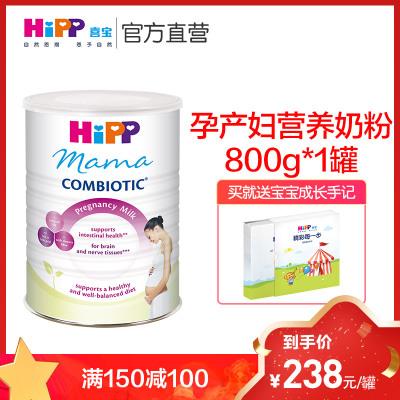 【官方旗舰店】HiPP喜宝妈妈倍喜孕产妇营养奶粉 800g (欧洲原装进口)