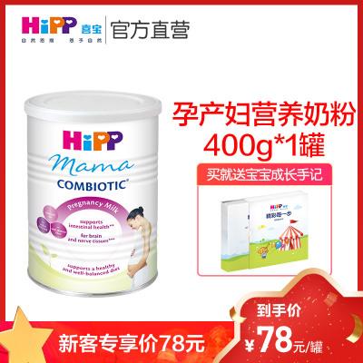 【官方旗舰店】HiPP喜宝妈妈倍喜孕产妇营养奶粉 400g (欧洲原装进口)