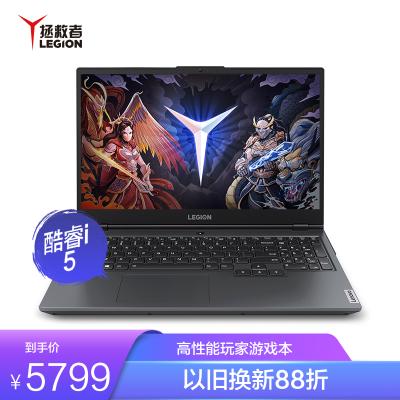 联想(Lenovo)拯救者Y7000 2020新款 15.6英寸玩家 游戏笔记本电脑(i5-10200H 16G 512G SSD GTX1650Ti 高色域)幻影黑5799元