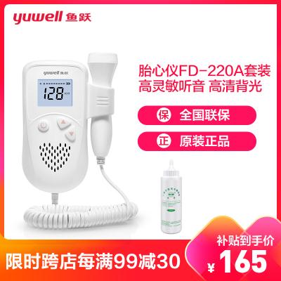鱼跃(YUWELL)多普勒胎心仪 医用家用孕妇听胎儿胎心胎动检测监护仪器FD-220A
