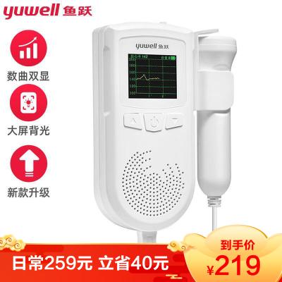 鱼跃(YUWELL)AD51B多普勒胎心仪 医用家用孕妇听胎心胎动检测监护仪 充电数字曲线双显胎心仪