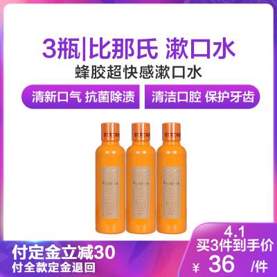 3瓶 | Propolinse 比那氏 蜂胶漱口水 600ml/瓶
