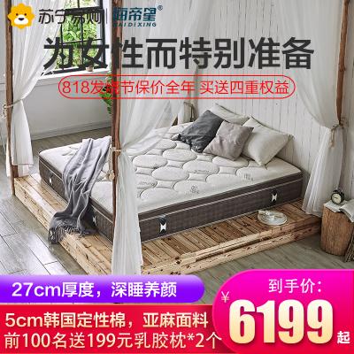 海帝星 床垫 9区独立弹簧床垫 女性订制设计 进口乳胶床垫 1.5米1.8m简约现代卧室床垫 香格里拉